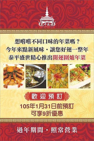 1221-泰平盛世年菜宣傳海報.jpg