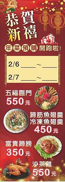 1229-年菜預購.jpg