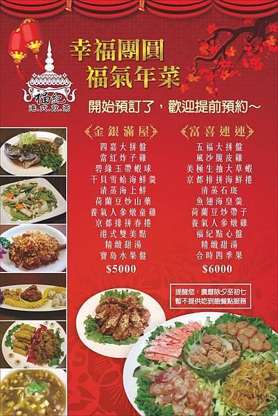 1208-福紀年菜海報.jpg