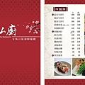 弘廚菜單-1.jpg