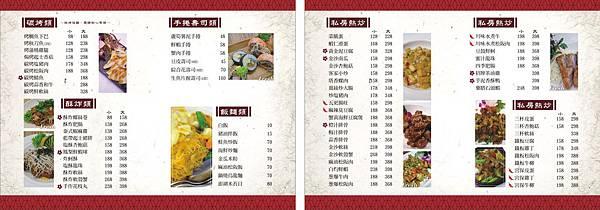 弘廚菜單-2.jpg