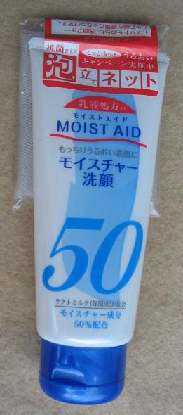 MOIST洗面乳.jpg