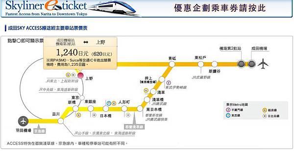 京成電鐵01.jpg