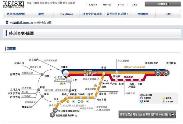 京成電鐵03.jpg