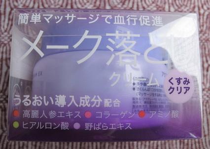AQUA卸粧霜01.jpg