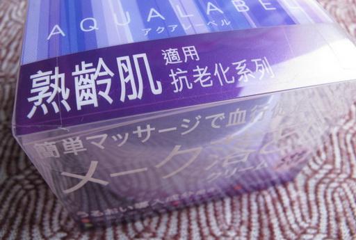 AQUA卸粧霜.jpg