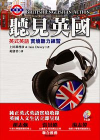 聽見英國: 英式英語實境聽力練習