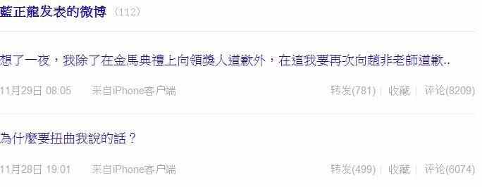 藍正龍微博.jpg