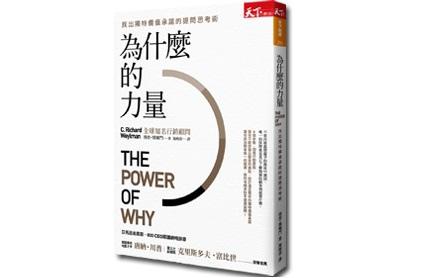為什麼的力量