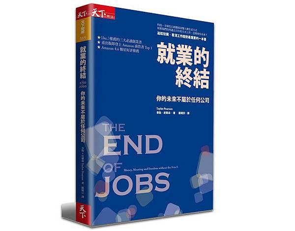 就業的終結—你的未來不屬於任何公司