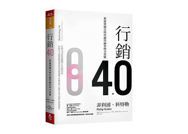 行銷4.0