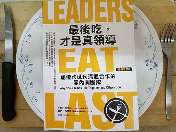 最後吃才是真領導