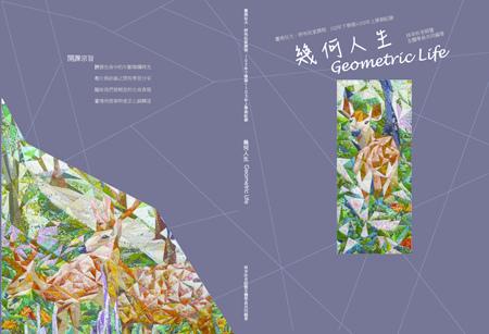 幾何人生-學員版封面