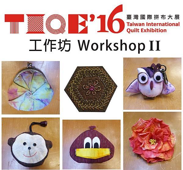 TIQE 2016工作坊宣傳圖II