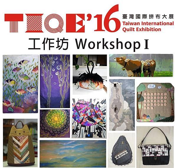 TIQE 2016工作坊宣傳圖I