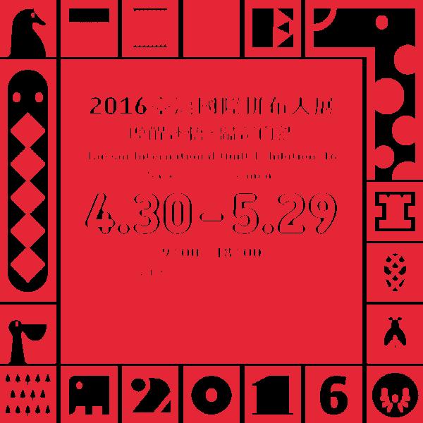 170316_TIQE2016_P_P1788C_OL_CS4-03
