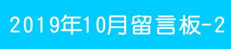 201910留言板.JPG