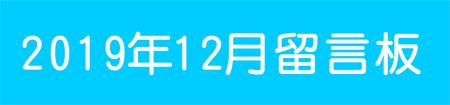 201912留言板.JPG