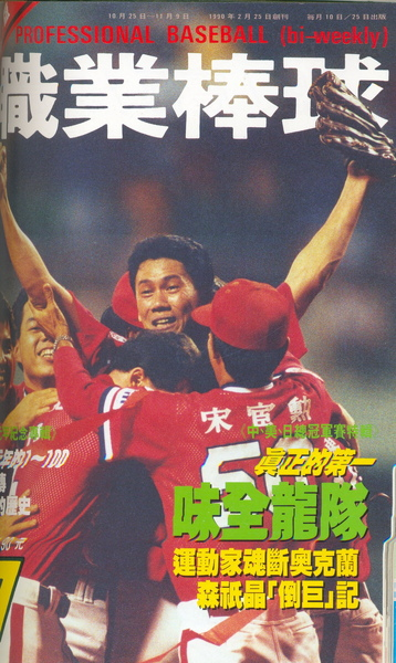 Taiwan series 1990 (1)