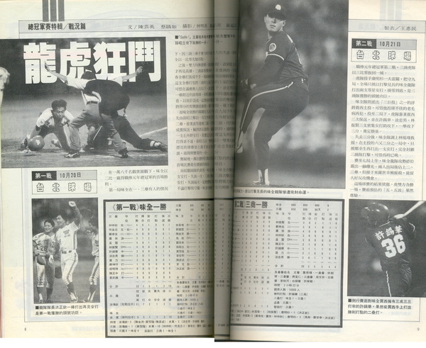 Taiwan series 1990 (3)