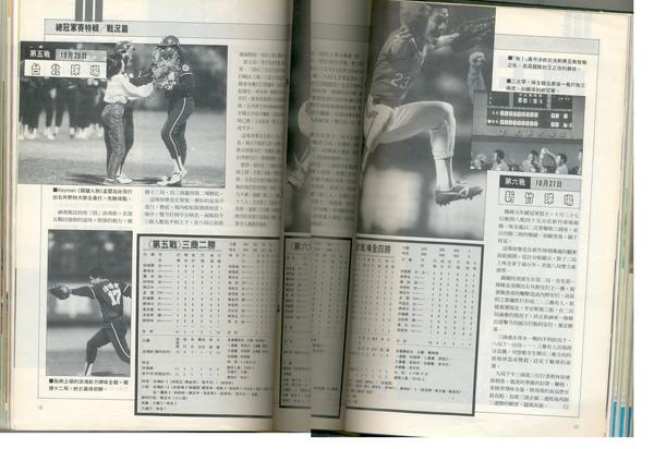 Taiwan series 1990 (5)