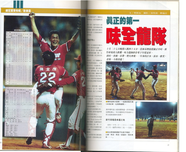 Taiwan series 1990 (6)