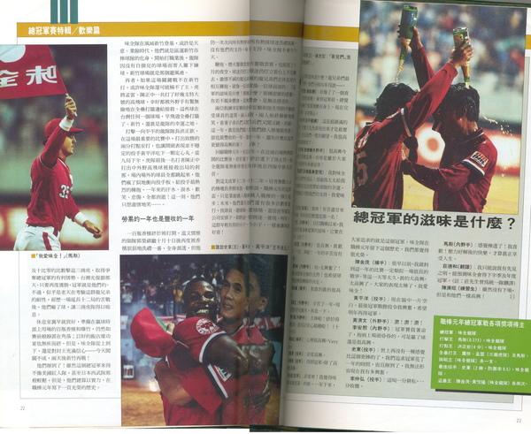 Taiwan series 1990 (7)