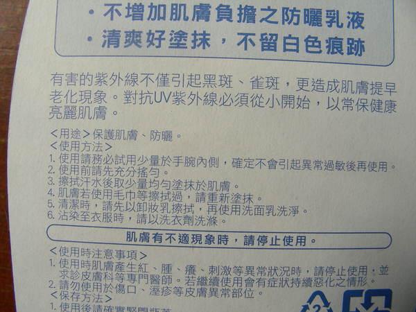 近江--spf 30(背面照)