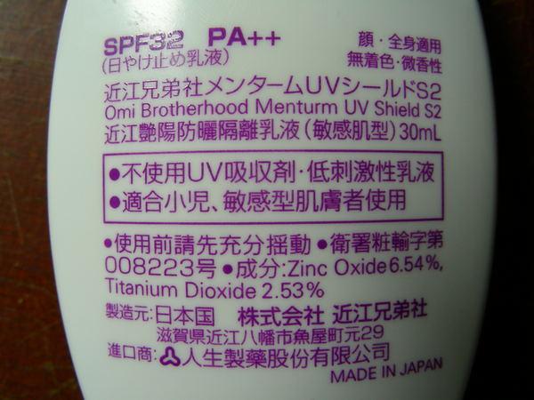 近江--spf 32(瓶身背照)