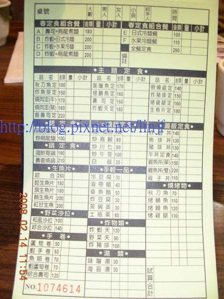 水車日式料理 05.JPG