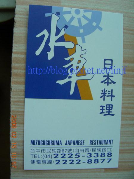 水車日式料理 11.JPG