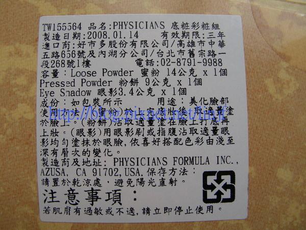 Costco PF彩妝組02.JPG