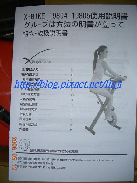 X-bike健身車-4.JPG