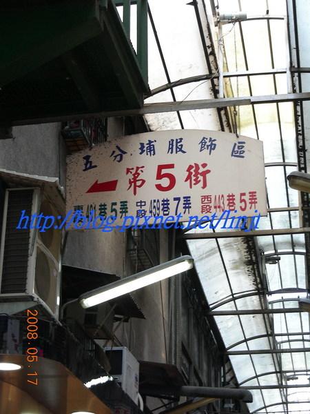 2008年台北遊 008.JPG