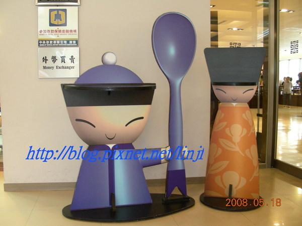 2008年台北遊 035.JPG
