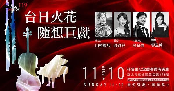 2019-11-10 台日火花FB(小).jpg
