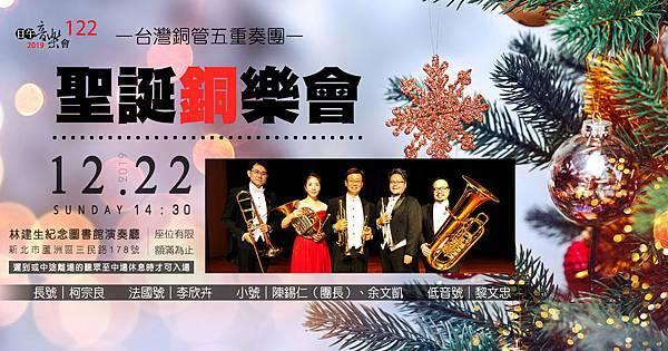 2019-12-22 聖誕銅樂會FB(小).jpg