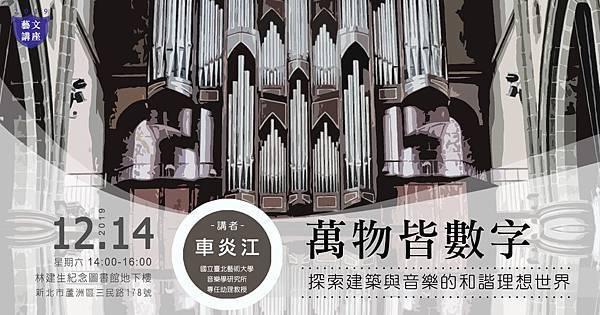 2019-12-14 萬物皆數字FB(小).jpg