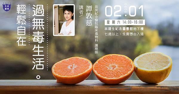 2020-02-01輕鬆自在過無毒生活FB(小).jpg