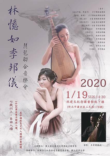 2020-01-19 林憶如李邦儀琵琶聯合音樂會 (1).jpg