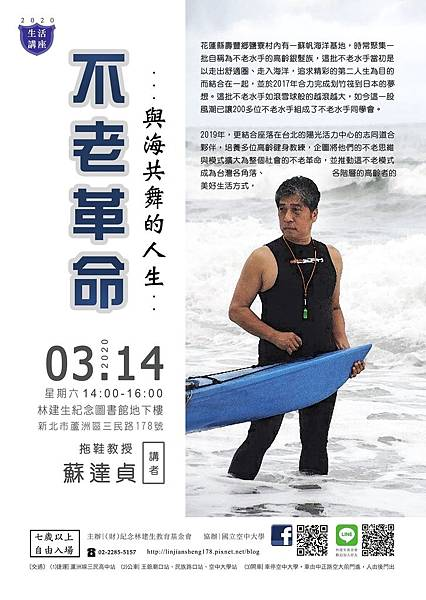 2020-03-14 與海共舞的人生2048.jpg