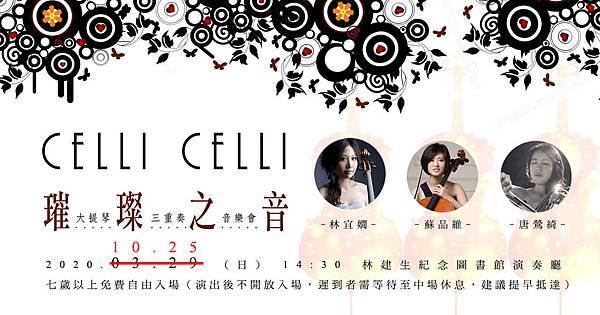 2020-03-29 Celli Celli 璀璨之音FB小(改10.25).jpg