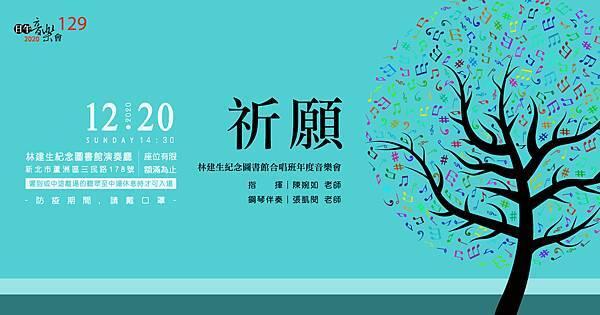 2020-12-20 祈願 FB(小).jpg