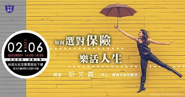 2021-02-06 如何選對保險,樂活人生FB(小).jpg