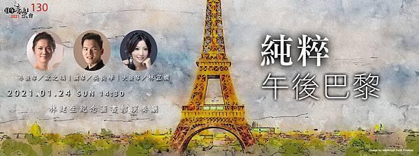 2021-01-24 純粹午後巴黎 (FB).jpg