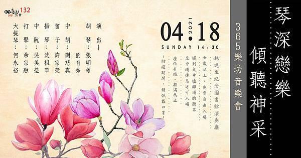 2021-04-18戀樂琴深傾聽神采--365樂坊音樂會FB(小).jpg