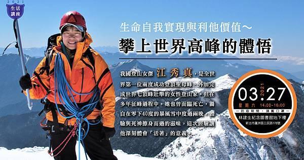 2021-03-27 攀上世界高峰的體悟-FB(小).jpg
