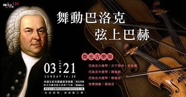 2021-03-21 舞動巴洛克-FB (小).jpg