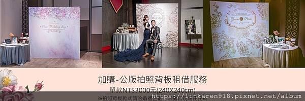 八德彭園婚宴專案配套_190513_0005.jpg