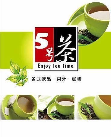 5號茶商標.jpg